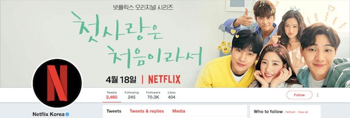 Netflix-corea-twitter-cover-photo